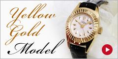 イエローゴールドモデル