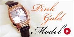 ピンクゴールドモデル